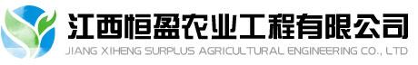 江西农业工程公司